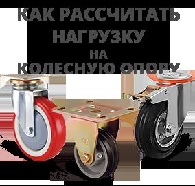 Как рассчитать нагрузку на колесную опору